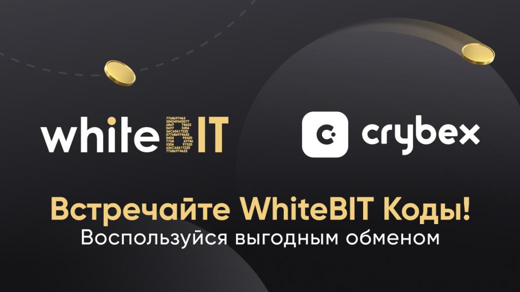 Интеграция WhiteBit Code на Crybex